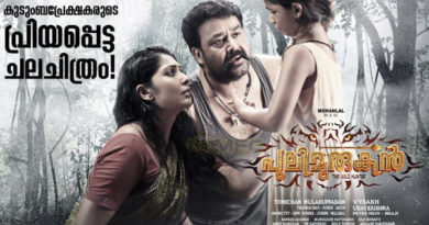 07-1478459855-pulimurugan-box-office-1